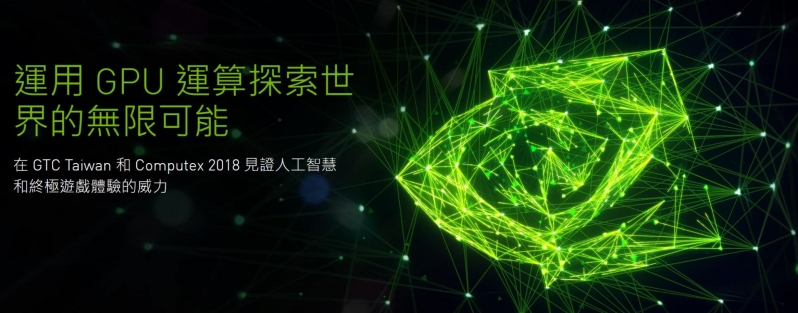 Nvidia Teases 'Ultimate Gaming Experience' at Computex/GTC Taiwan