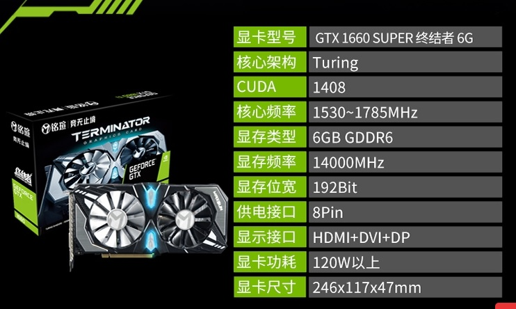 Nvidia's GTX 1660 Super's release date and pricing has leaked